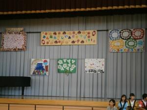 小学校・保育園・幼稚園寄せ書きの看板。